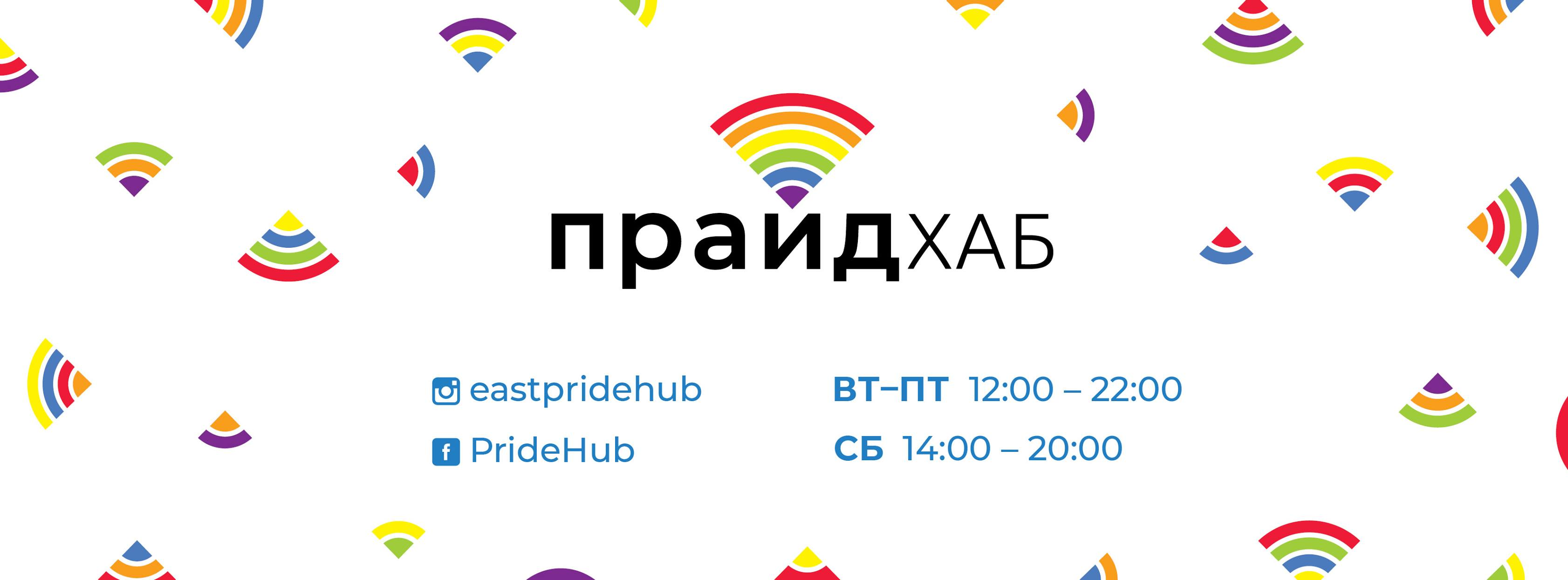 Транс*пространство в PrideHub