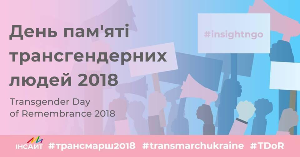 У Києві пройде Транс*марш 2018