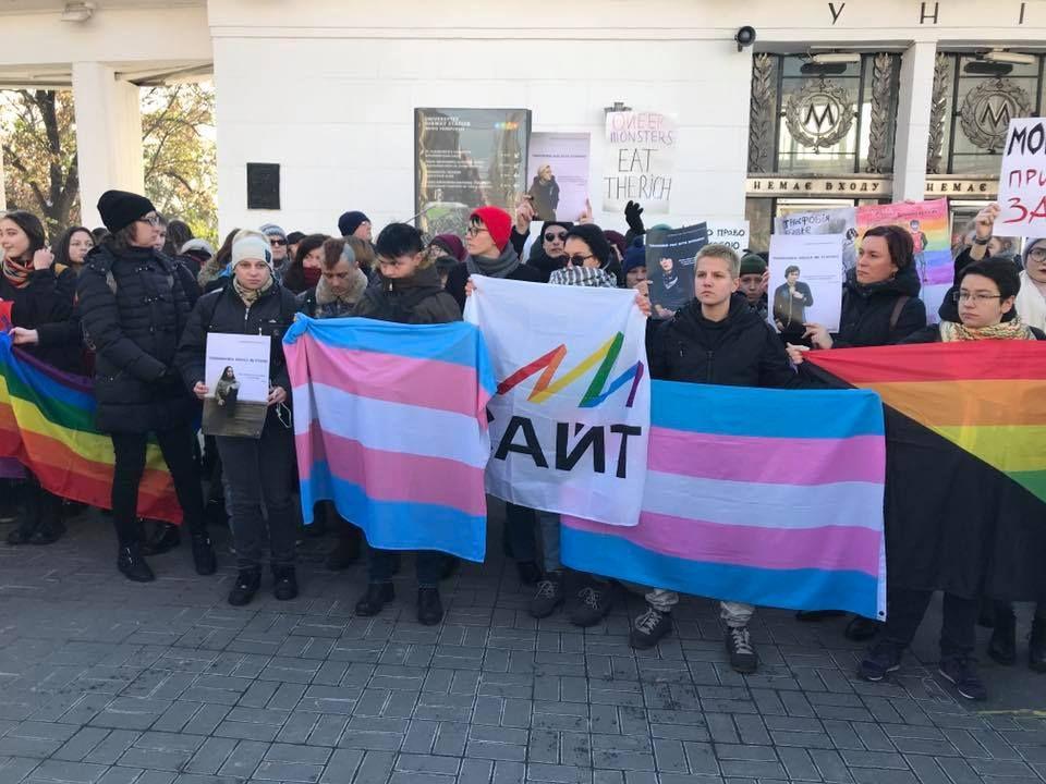 Зірваний марш до Міжнародного дня пам'яті трансгендерних людей: як це було